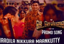 Maadila-Nikkura-Maankutty-Song-Lyrics