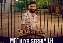Mathiya-Seraiyila-Song-Lyrics