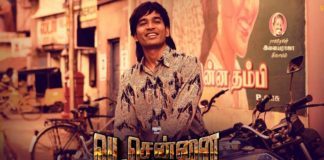 Sandhanatha Song Lyrics