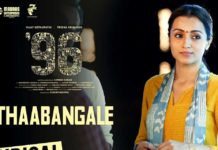 Thaabangale-Lyrics