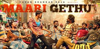 maari-gethu-lyrics