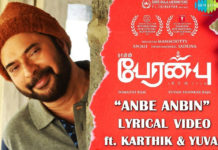 Anbe Anbin Lyrics