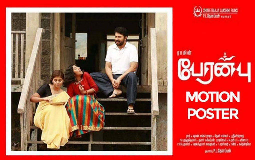 Peranbu-movie-song-lyrics