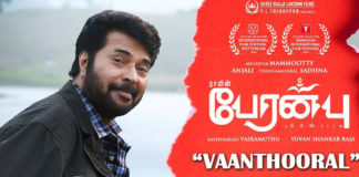 Vaanthooral-song-lyrics