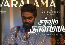 Varalaama-song-lyrics