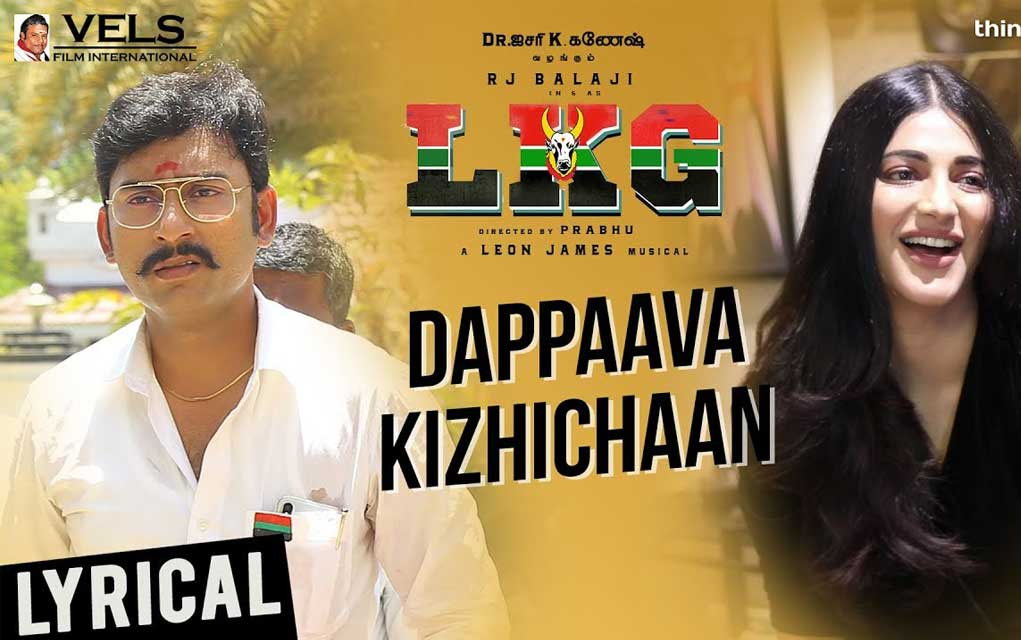 Dappaava-Kizhichan-Lyrics