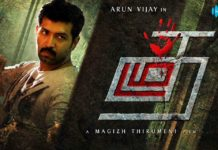 Thadam-movie-song-lyrics