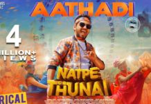 aathadi-song-lyrics