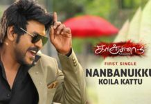 nanbanukku-koila-kattu-song-lyrics