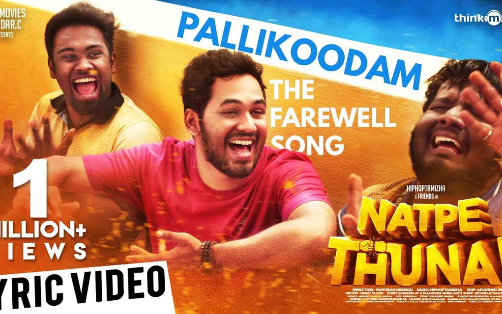 pallikoodam-the-farewell-song