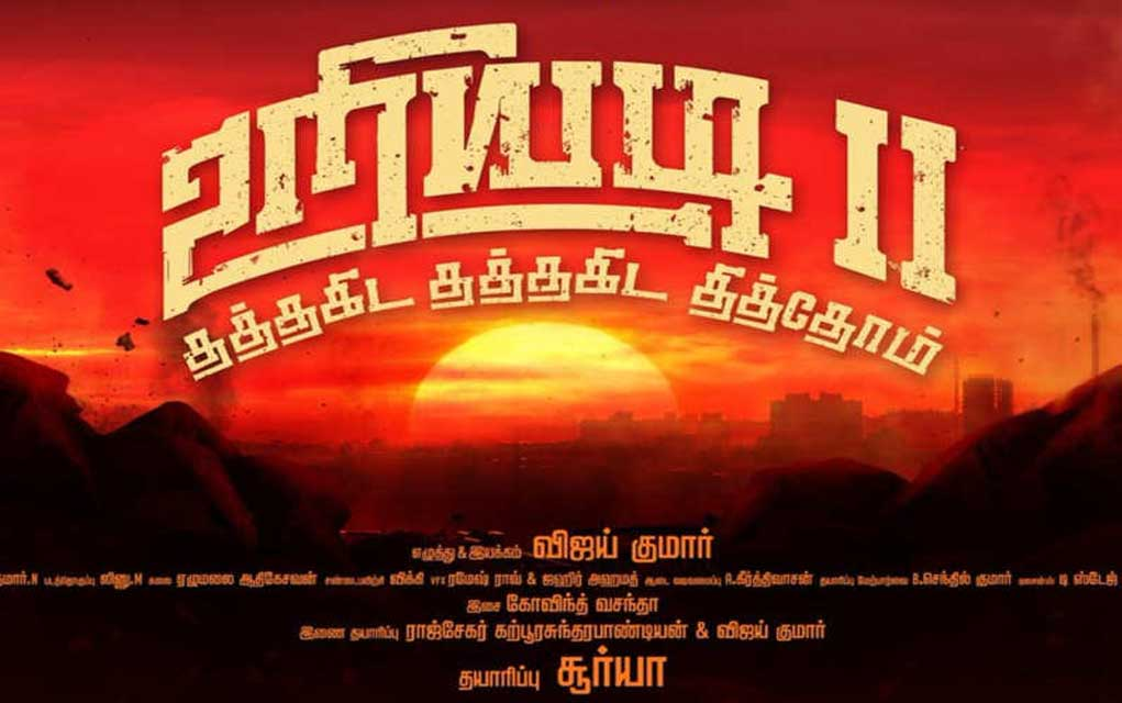 uriyadi-2-Song-Lyrics