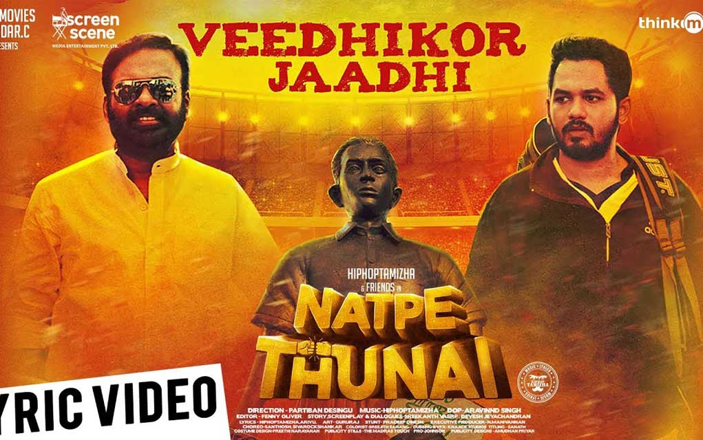 veedhikoor-jaadhi-lyrics