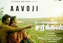 Aavoji-Song-Lyrics